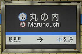 名古屋市営地下鉄 丸の内駅 1-2番ホーム(鶴舞線)