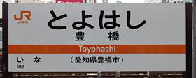 名古屋鉄道 豊橋駅 3番ホーム(名古屋本線)