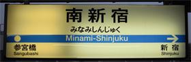 小田急電鉄 南新宿駅 2番ホーム(小田原線)