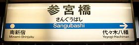 小田急電鉄 参宮橋駅 1番ホーム(小田原線)