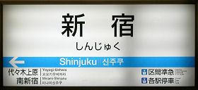 小田急電鉄 新宿駅駅 10番ホーム(小田原線)