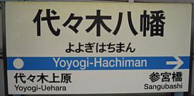 小田急電鉄 代々木八幡駅 2番ホーム(小田原線)