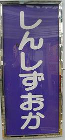 静岡鉄道 新静岡駅 1-2番ホーム(静岡清水線)