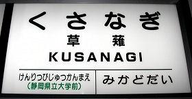 静岡鉄道 草薙駅 1番ホーム(静岡清水線)