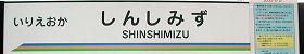 静岡鉄道 新清水駅 2番ホーム(静岡清水線)
