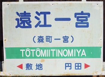 天竜浜名湖鉄道 遠江一宮駅 1番ホーム(天竜浜名湖線)