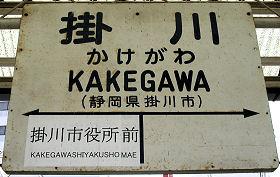 天竜浜名湖鉄道 掛川駅 1-2番ホーム(天竜浜名湖線)