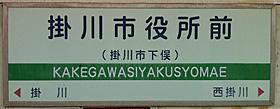 天竜浜名湖鉄道 掛川市役所前駅 1番ホーム(天竜浜名湖線)