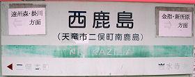 天竜浜名湖鉄道 西鹿島駅駅 3番ホーム(天竜浜名湖線)
