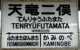 天竜浜名湖鉄道 天竜二俣駅 1番ホーム(天竜浜名湖線)