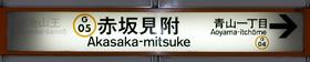 東京地下鉄(東京メトロ) 赤坂見附駅 1番ホーム(銀座線)