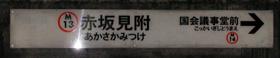 東京地下鉄(東京メトロ) 赤坂見附駅 2番ホーム(丸の内線)