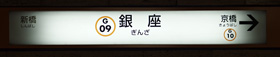 東京地下鉄(東京メトロ) 銀座駅 1-2番ホーム(銀座線)