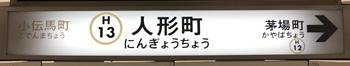 東京地下鉄(東京メトロ) 人形町駅 2番ホーム(日比谷線)