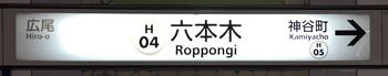 東京地下鉄(東京メトロ) 六本木駅 2番ホーム(日比谷線)