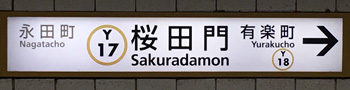 東京地下鉄(東京メトロ) 桜田門駅 1-2番ホーム(有楽町線)