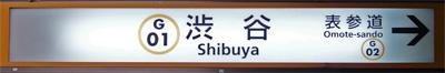 東京地下鉄(東京メトロ) 渋谷駅 2番ホーム(銀座線)