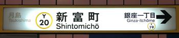 東京地下鉄(東京メトロ) 新富町駅 2番ホーム(有楽町線)