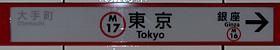 東京地下鉄(東京メトロ) 東京駅 1-2番ホーム(丸の内線)
