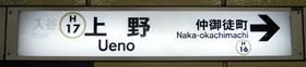 東京地下鉄(東京メトロ) 上野駅 1番ホーム(日比谷線)