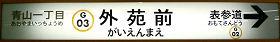 東京地下鉄(東京メトロ) 外苑前駅 1番ホーム(銀座線)