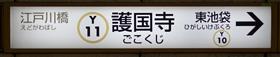 東京地下鉄(東京メトロ) 護国寺駅 1-2番ホーム(有楽町線)