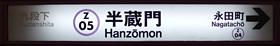 東京地下鉄(東京メトロ) 半蔵門駅 1-2番ホーム(半蔵門線)