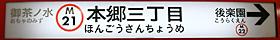 東京地下鉄(東京メトロ) 本郷三丁目駅 2番ホーム(丸の内線)