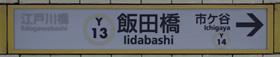 東京地下鉄(東京メトロ) 飯田橋駅 3-4番ホーム(有楽町線)