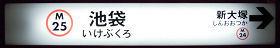 東京地下鉄(東京メトロ) 池袋駅 1-2番ホーム(丸の内線)