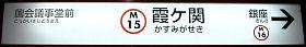 東京メトロ 霞ヶ関駅2番ホーム(丸の内線)