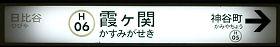 東京メトロ 霞ヶ関駅3番ホーム(日比谷線)