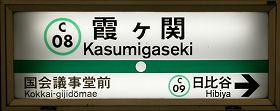 東京地下鉄(東京メトロ) 霞ヶ関駅 5-6番ホーム(千代田線)<br />