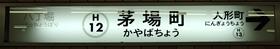 東京地下鉄(東京メトロ)茅場町駅 2番ホーム(日比谷線)