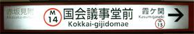 東京地下鉄(東京メトロ) 国会議事堂前駅 2番ホーム(丸ノ内線)