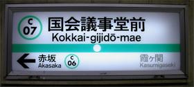 東京地下鉄(東京メトロ) 国会議事堂前駅 3-4番ホーム(千代田線)