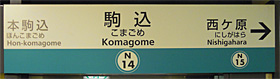 東京地下鉄(東京メトロ) 駒込駅 1-2番ホーム(南北線)