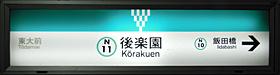 東京地下鉄(東京メトロ)