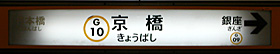 東京地下鉄(東京メトロ) 京橋駅 1-2番ホーム(銀座線)