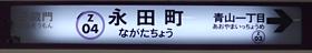 東京地下鉄(東京メトロ) 永田町駅 3-4番ホーム(半蔵門線)