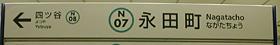 東京地下鉄(東京メトロ) 永田町駅 5-6番ホーム(南北線)
