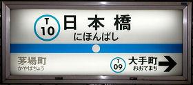 東京地下鉄(東京メトロ) 日本橋駅 3-4番ホーム(東西線)