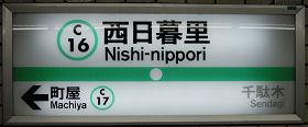 東京地下鉄(東京メトロ) 西日暮里駅 2番ホーム(千代田線)