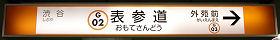 東京地下鉄(東京メトロ) 表参道駅 5番ホーム(銀座線)