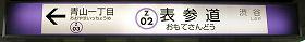 東京地下鉄(東京メトロ) 表参道駅 6番ホーム(半蔵門線)