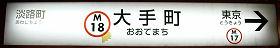 東京地下鉄(東京メトロ) 大手町駅 1番ホーム(丸の内線)