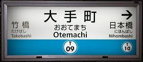 東京地下鉄(東京メトロ) 大手町駅 3-4番ホーム(東西線)