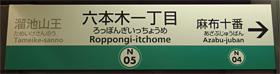 東京地下鉄(東京メトロ) 六本木一丁目駅 1-2番ホーム(南北線)