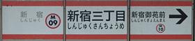 東京地下鉄(東京メトロ) 新宿三丁目駅 1-2番ホーム(丸の内線)