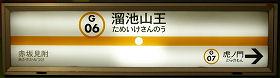 東京地下鉄(東京メトロ) 溜池山王駅 1-2番ホーム(銀座線)